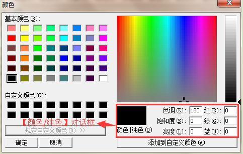 【颜色/纯色】对话框