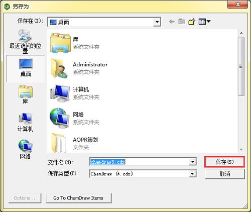 ChemDraw Professional 15的保存窗口