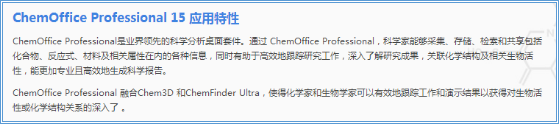 ChemOffice Professional 15应用特性