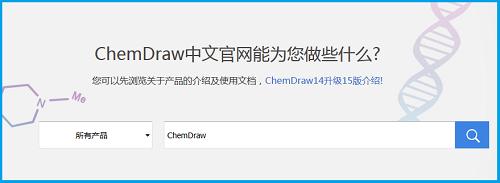 ChemDraw官方服务支持中心