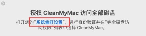 授权CleanMyMac访问全部磁盘小窗口