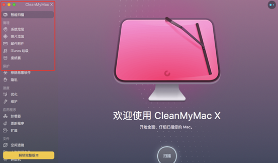CleanMyMac栏目