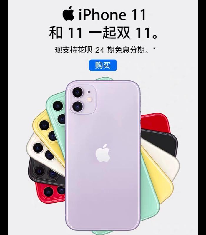 苹果系列双11优惠活动