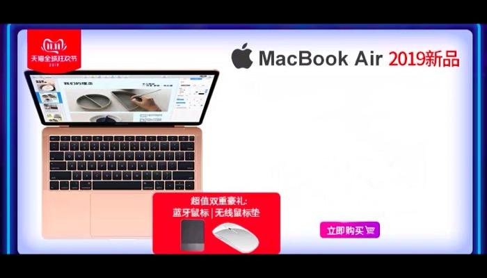MacBook Air双11优惠活动