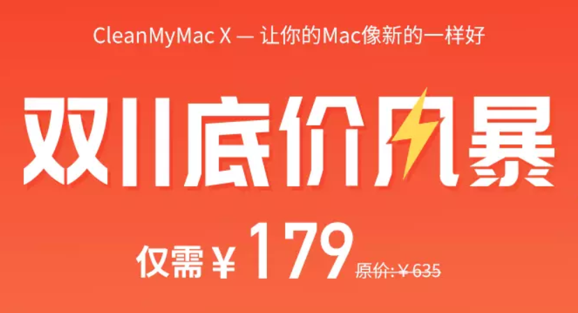 CleanMyMac2019双11优惠