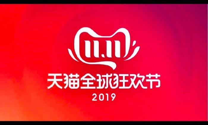 2019双11狂欢节