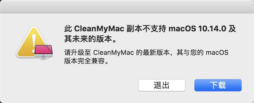 CleanMyMac不支持macOS 10.14