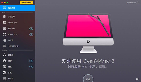 cleanmymac界面