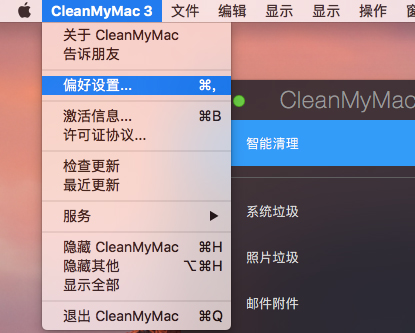 cleanmymac菜单