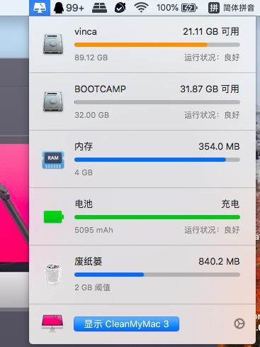 状态栏CleanMyMac图标