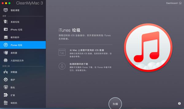 iTunes 清理