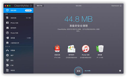 CleanMyMac 3使用界面