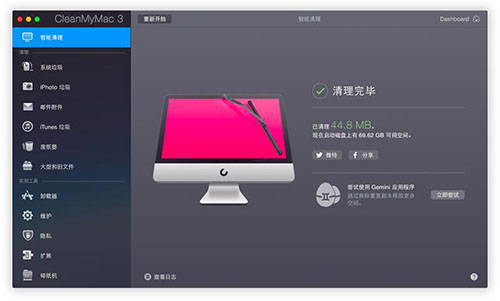 CleanMyMac安全清理