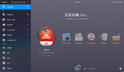 CleanMyMac3智能清理