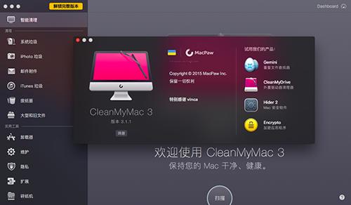 CleanMyMac版本升级后