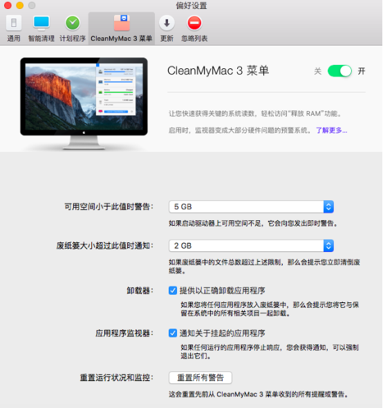 cleanmymac空间提醒