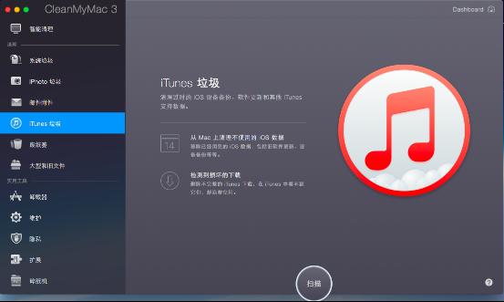 iTunes垃圾清理