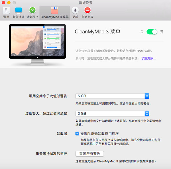 CleanMyMac 3菜单