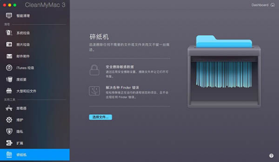 cleanmymac碎纸机