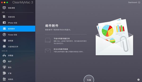 清理mac磁盘软件