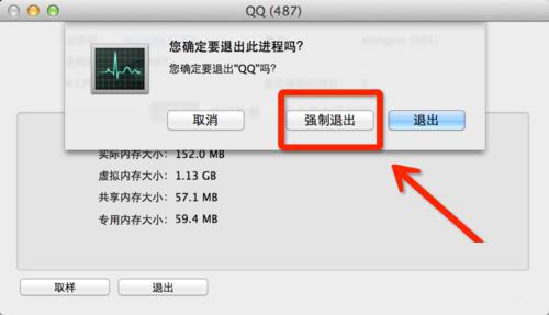 苹果mac清理内存