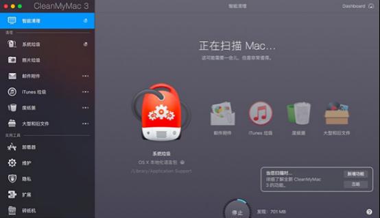 扫描mac系统垃圾