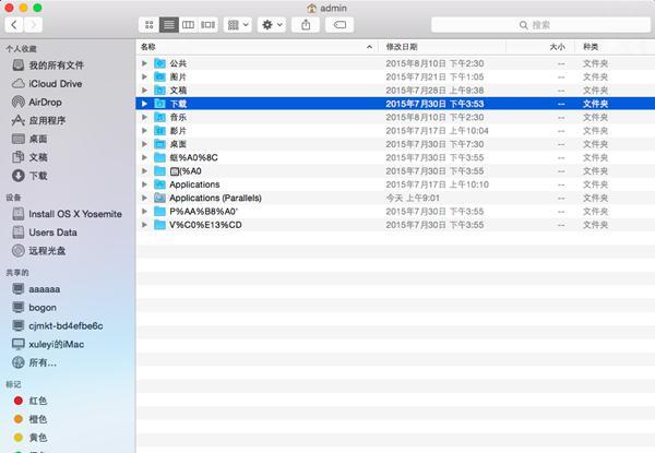 手动删除mac下载