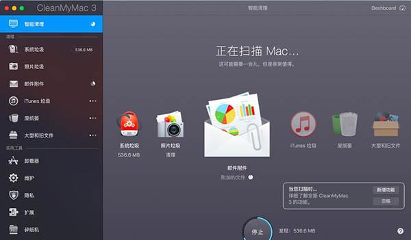 智能清理mac