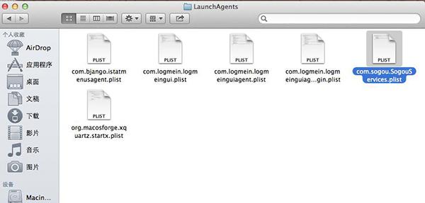 手动卸载mac上的软件10
