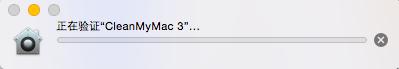 安装CleanMyMac 3