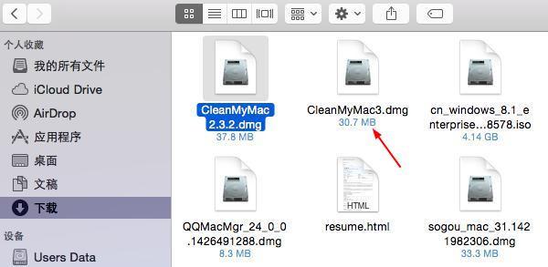 CleanMyMac3下载