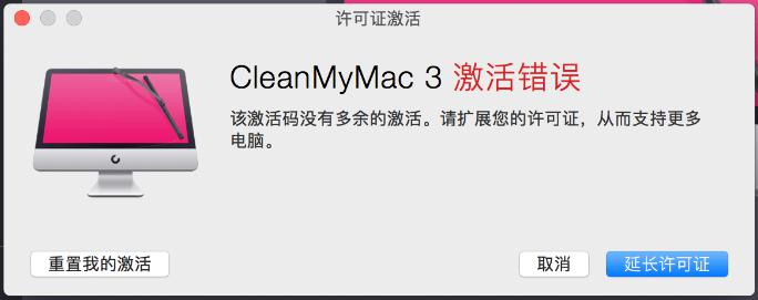 CleanMyMac 3 激活错误