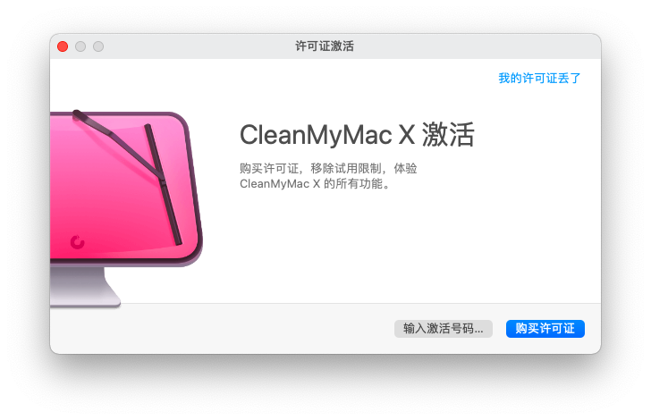 激活CleanMyMac注册码
