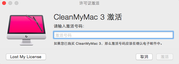 重新注册CleanMyMac3