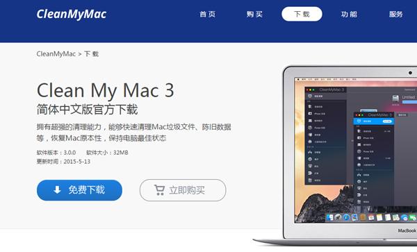 CleanMyMac免费版