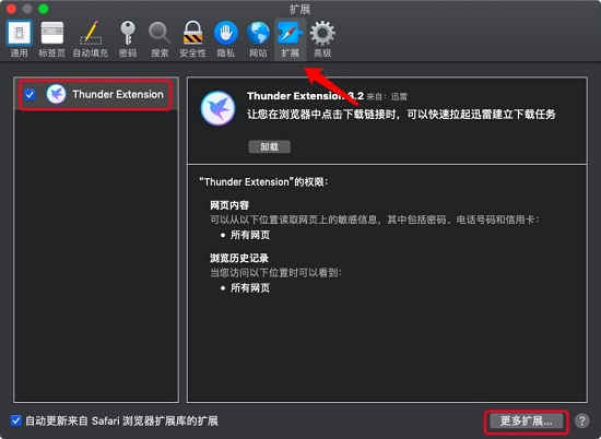 Safari浏览器扩展插件的选择