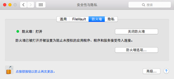 禁用防火墙激活CleanMyMac 3
