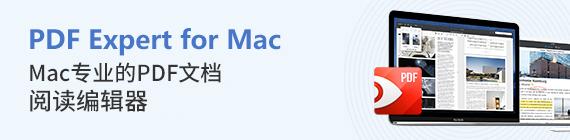 PDF Expert for Mac