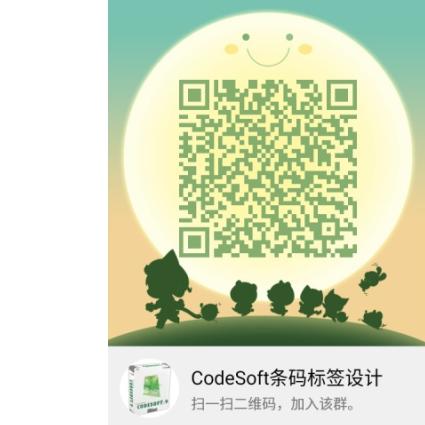 CODESOFT QQ群