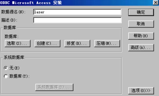 安装Access