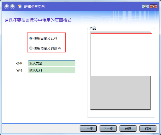 自定义文档格式