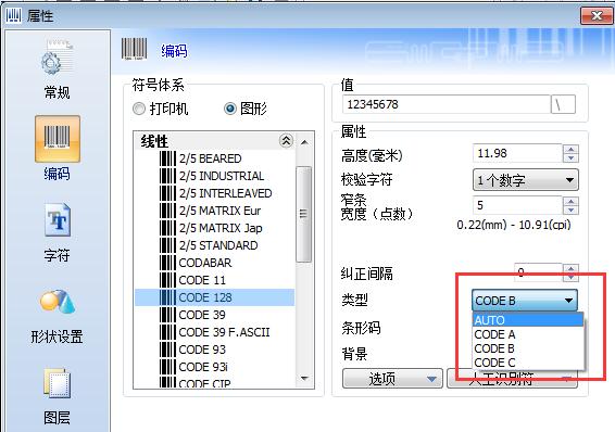 code128码属性
