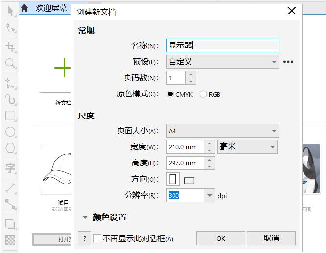如何使用CDR快速绘制产品造型?