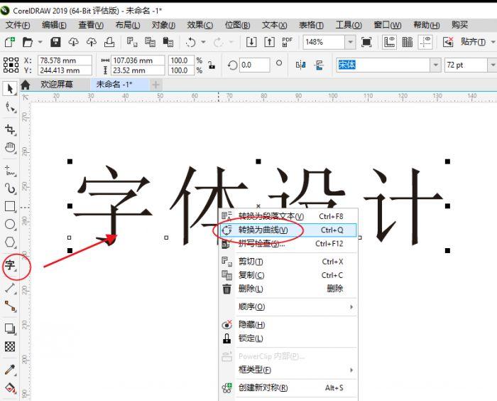 字体设计软件推荐