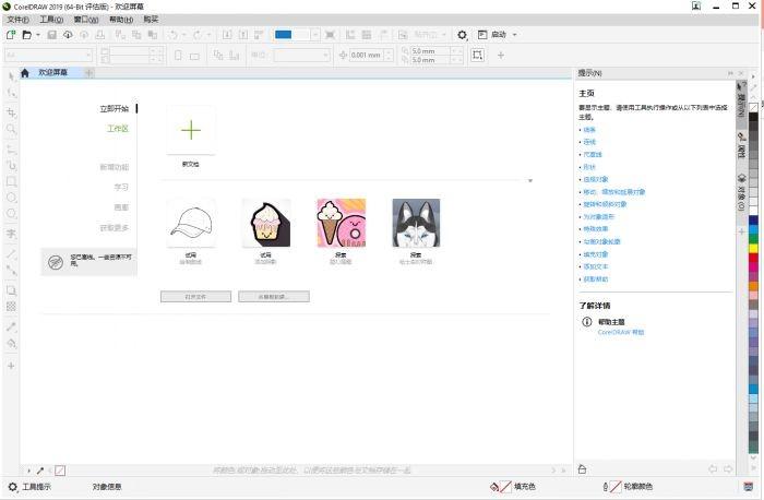 CorelDRAW软件能导出哪些图片格式
