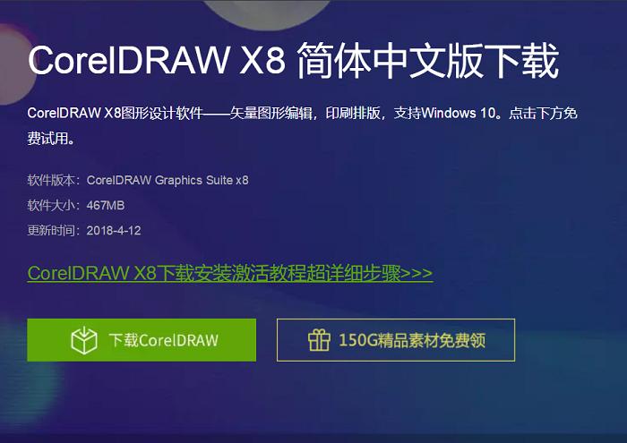 CorelDRAW中文网下载界面