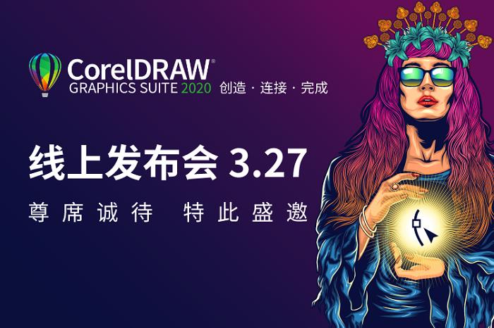 CorelDRAW2020新品发布会