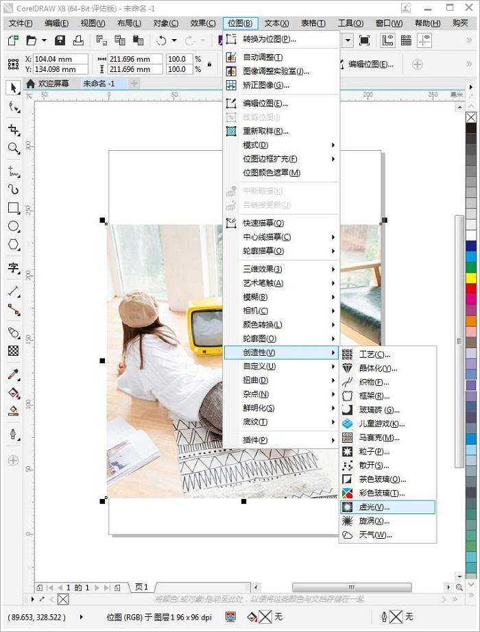 CorelDRAW X8工具介绍——羽化工具