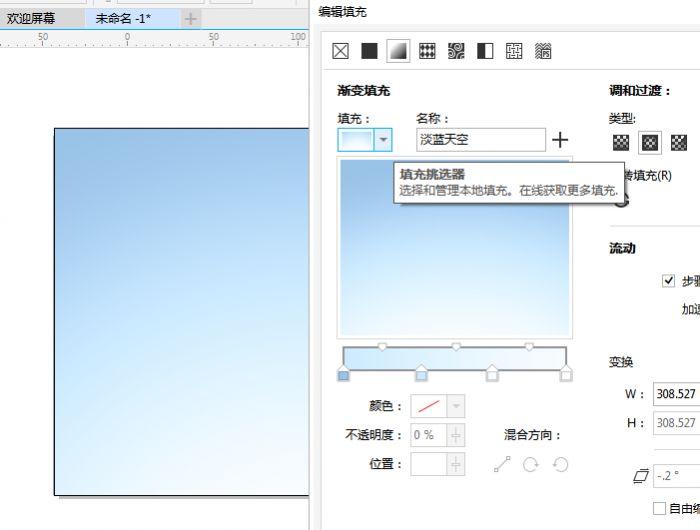 CorelDRAW基础教程——云朵3D效果