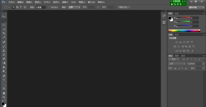 平面设计软件Photoshop